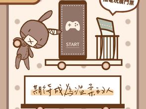 晚安前進台北國際電玩展!