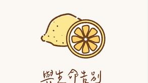 與生命告別-米津玄師《Lemon》