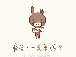 痛苦,一定要嗎?