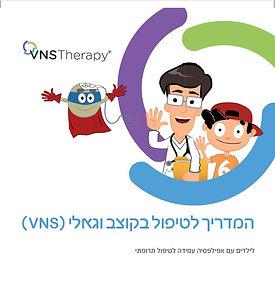 טיפול ב VNS חוברת לילדים