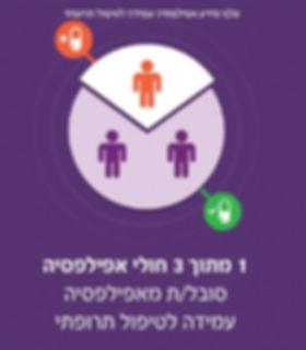 עלון מידע אפילפסיה עמידה לטיפול תרופתי