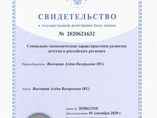Получение свидетельства о регистрации базы данных