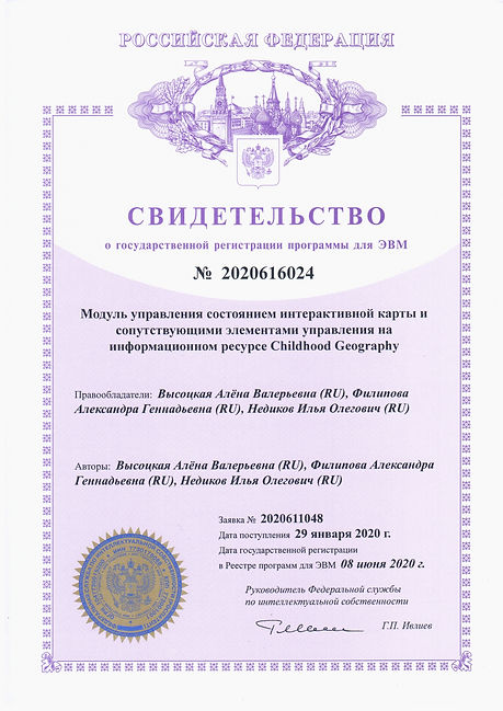 !!!Свидетельство о регистрации_page-0001