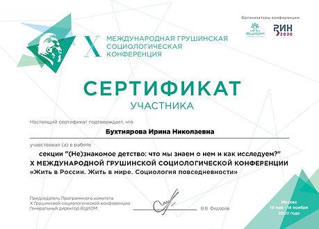 Бухтиярова И.Н._page-0001.jpg
