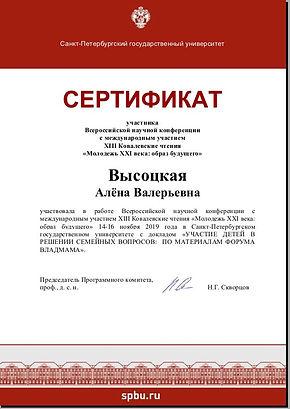 Сертификат Высоцкая.JPG