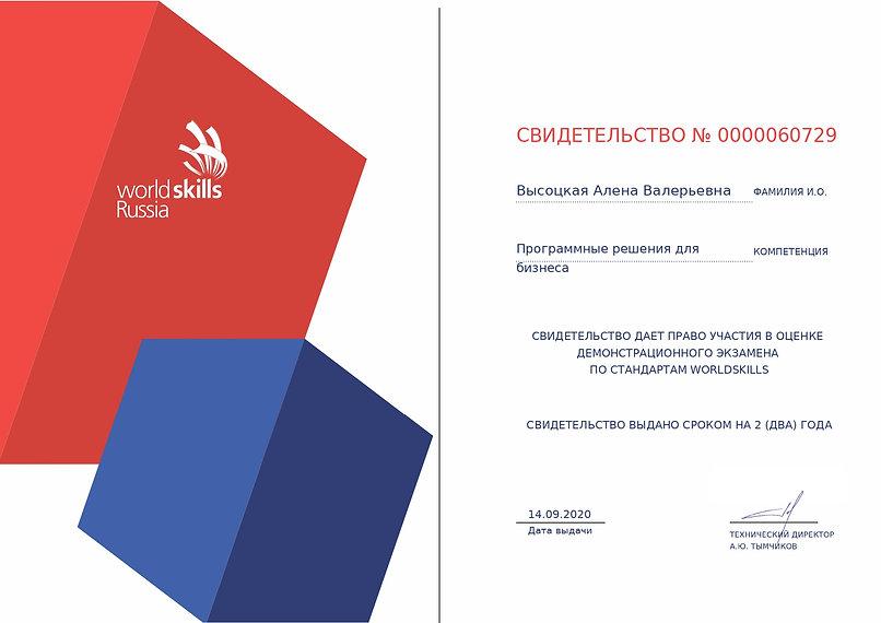 Сертификат WorldSkils - ВысоцкаяАленаВал