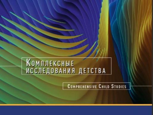 Тематический выпуск журнала «Комплексные исследования детства»