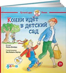 Конни идет в детский сад.jpg