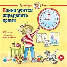Конни учится определять время.jpg