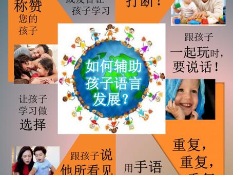 如何辅助孩子语言发展?
