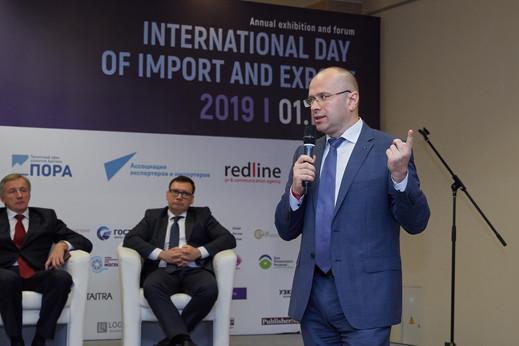 Международный день Импорта и Экспорта