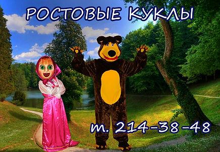 дед мороз снегурочка красноярск выезд на дом и в детский сад прокат аренда костюмов ростовые куклы