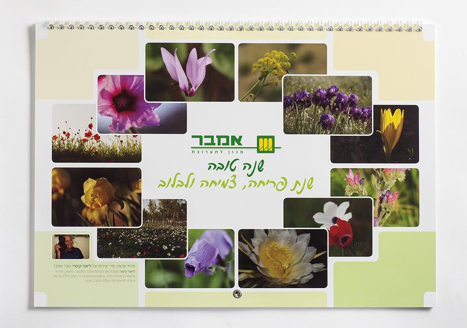 שער לוח שנה