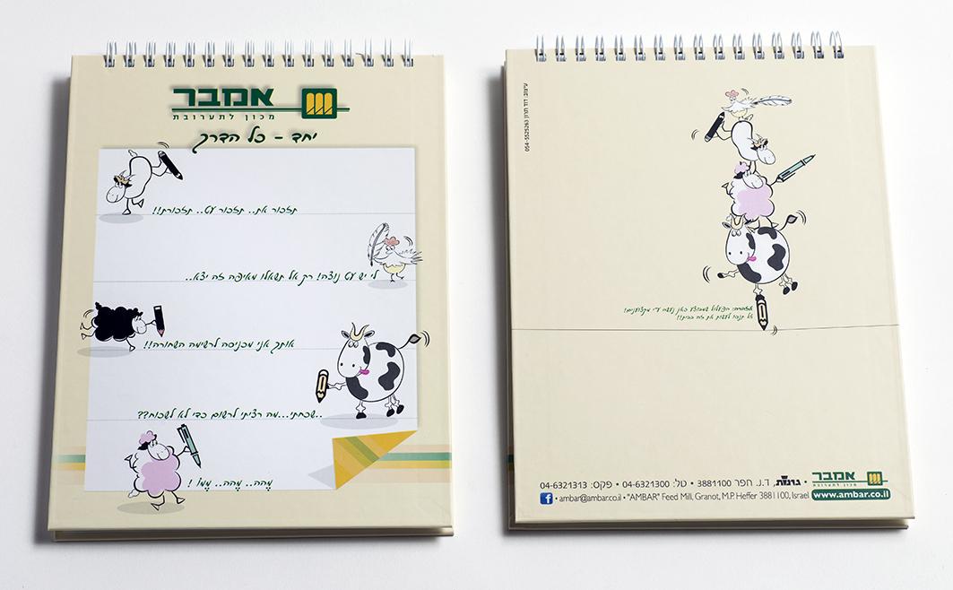 IMG_1850 Ambar Spiral book_sml