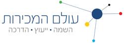 לוגו עולם המכירות