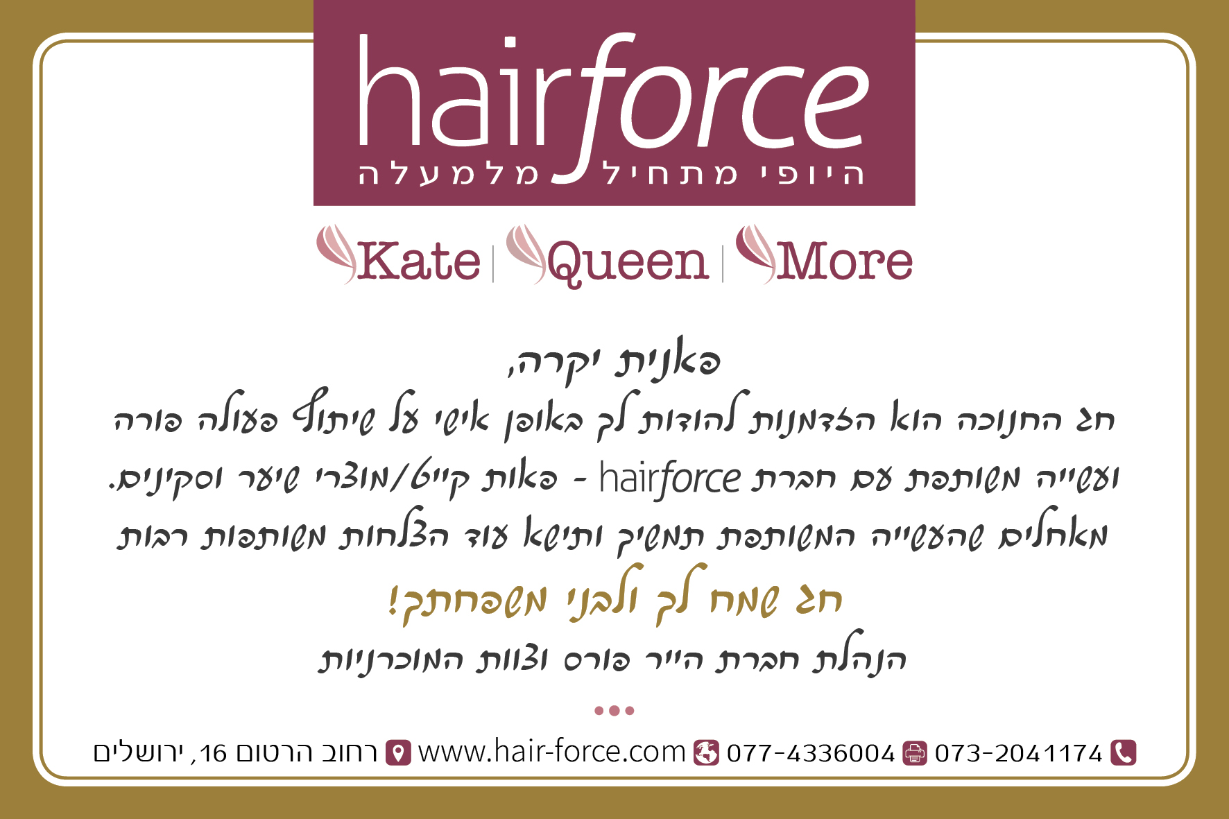 HairForce_GreetingCard_100x150mm