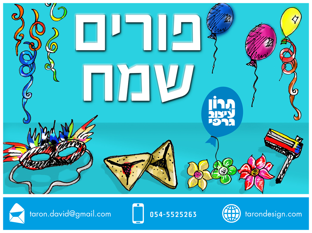 Purim 2016 Greeting2