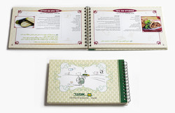IMG_1860 Ambar Matkonim book Comp_sml