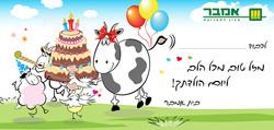 Ambar Birthday Card 220x105mm