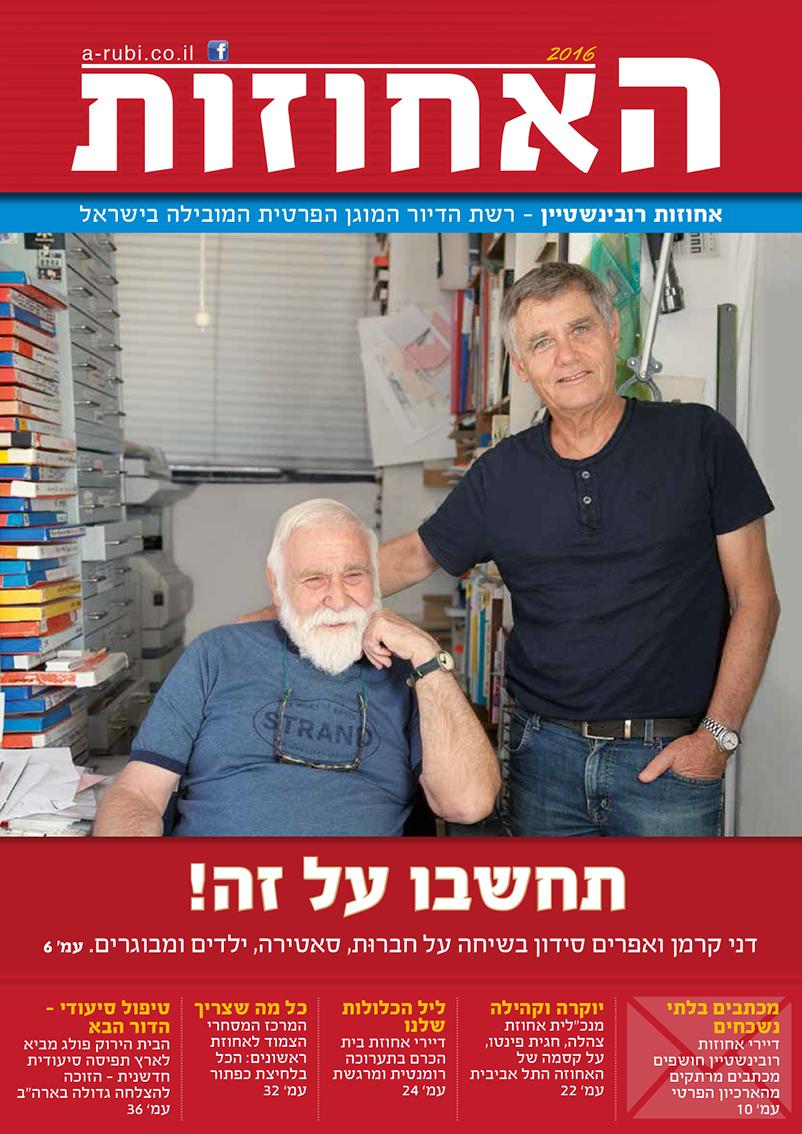מגזין ״לייף סטייל״