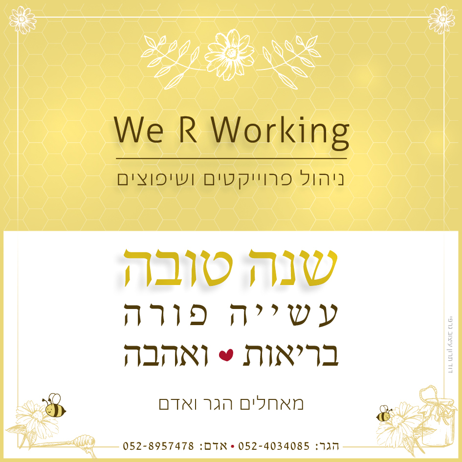 WeR_Working_RoshHashana2019c