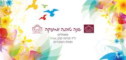 Palace-RoshHashana2012_21x10