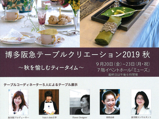博多阪急テーブルクリエーション2019