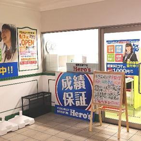 検見川浜校 6月3日(月) 開校しました!