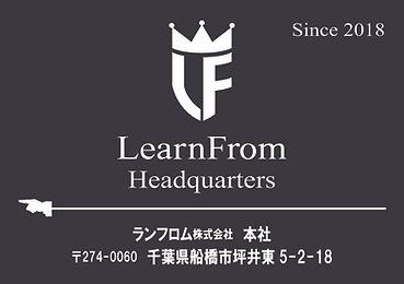 ランフロム本社_表札原稿OL_s.jpg