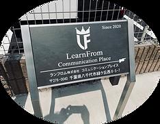 ランフロムコミュニケーションプレイス入口.png