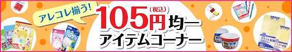 tit_105kinitsu (1).png