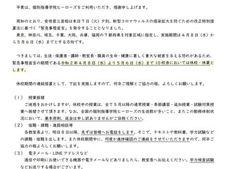 4/7「緊急事態宣言」に先立ち