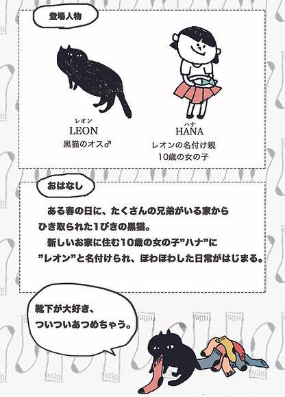 """LEON""紹介.jpg"
