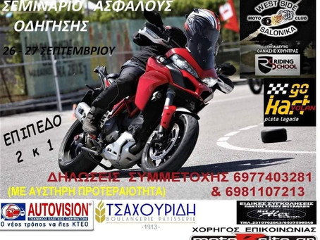 Μια πρόσκληση προς κάθε μοτοσυκλετιστή