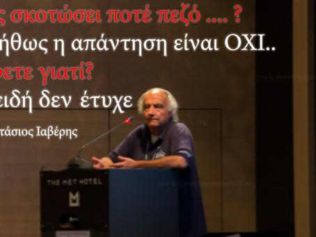 """""""Εκρηξη"""" Ιαβέρη: Ο Έλληνας τρίβλακας οδηγός με κινητό, τσιγάρο και καφέ!"""