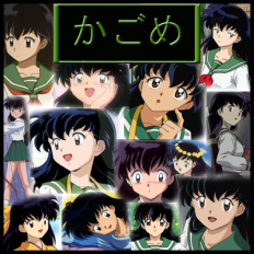 inuyasha___kagome_collage_by_strawberry_of_love-d4az8to