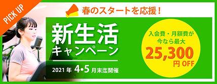 banner02_20210405cp.jpg