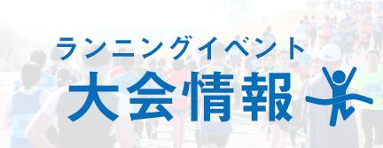 banner_-runningevent.png