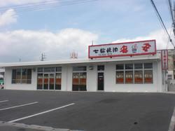 七輪焼肉 安安 宜野湾店