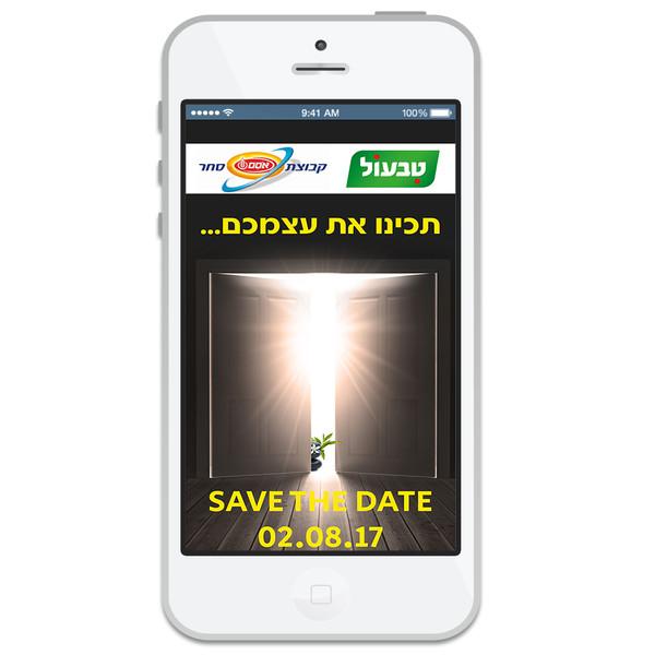 SMS - אסם טבעול פעילות עובדים