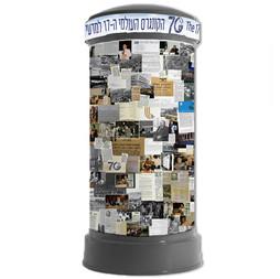 עמוד מודעות - הקונגרס ה-17 למדעי היהדות