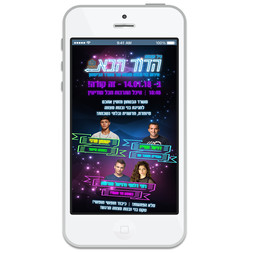 SMS - משרד הביטחון בני מצווה