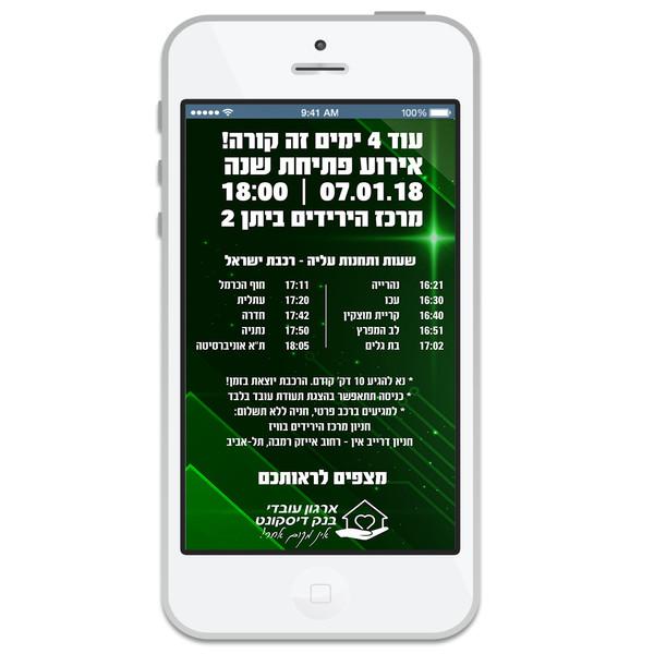 SMS - דיסקונט פתיחת שנה