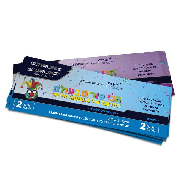 כרטיסים לאירוע - אל על פורים