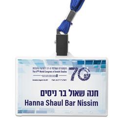 תג שם - הקונגרס ה-17 למדעי היהדות