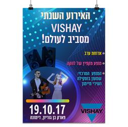 פוסטר - VISHAY