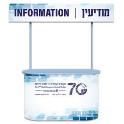 עמדת מודיעין - קונגרס ה-17 למדעי היהדות