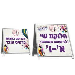 """הכוונה - ארגון עובדי צה""""ל בני מצווה"""