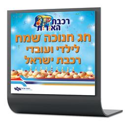 ברוכים הבאים - רכבת ישראל חנוכה