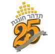לוגו אירוע - תדהר 25 שנים